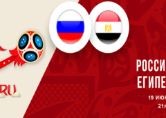 Россия – Египет 19.06.18: обзор фантастического матча