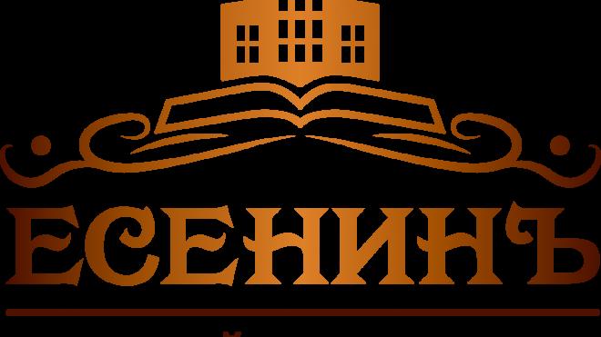 Есенинъ.рф